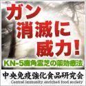 ガン消滅に 威力!KN-5鹿角霊芝の薬効療法|中央免疫強化食品研究会